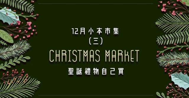 12月小本市集(三):聖誕禮物自己買