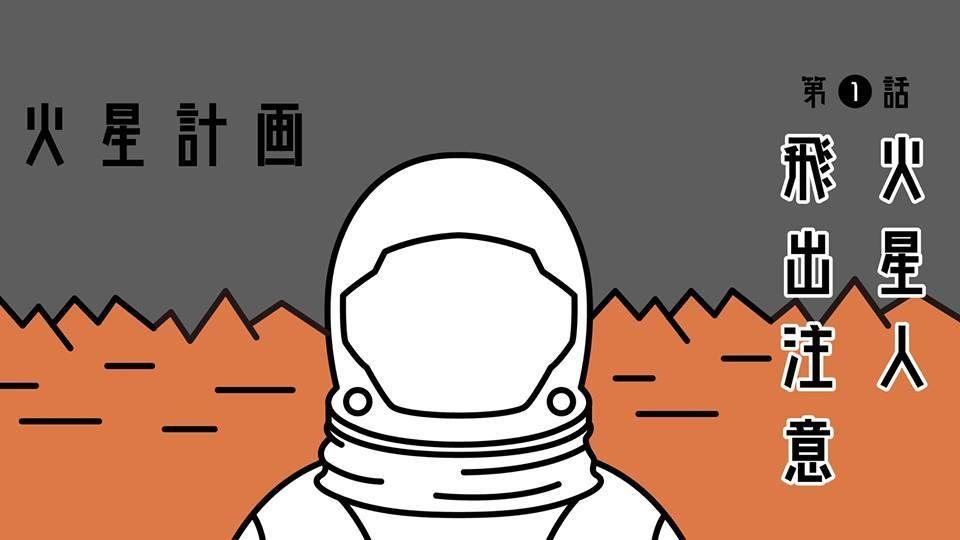 火星計画.第1話