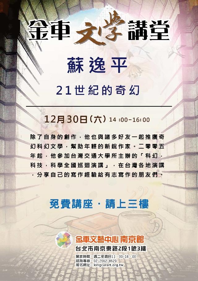 2017/12/30(六)金車文學講堂:蘇逸平【21世紀的奇幻】