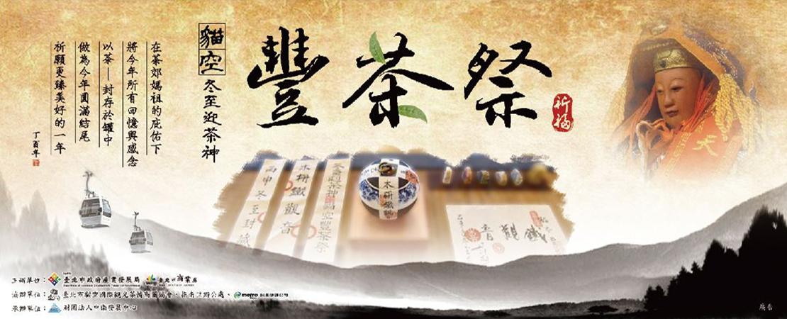 2017 冬至迎茶神 - 貓空豐茶祭
