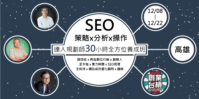 12月【台槓私塾】SEO達人規劃師30小時養成班!策略、分析、操作全方位養成