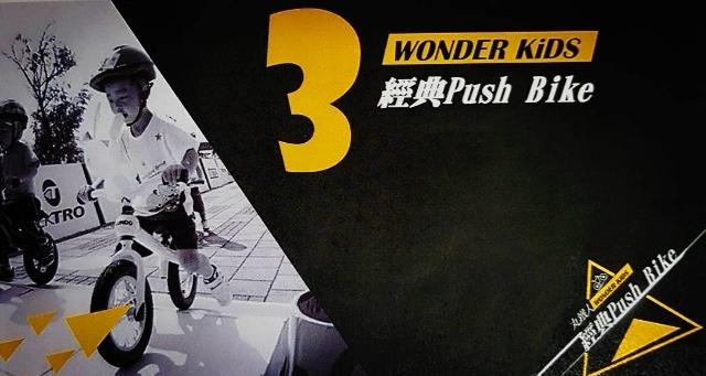 WonderKids滑步車經典賽