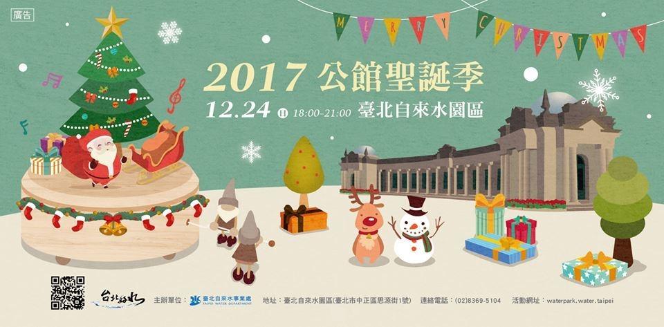 臺北親水節暨公館聖誕季