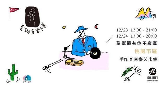 聖誕音樂市集