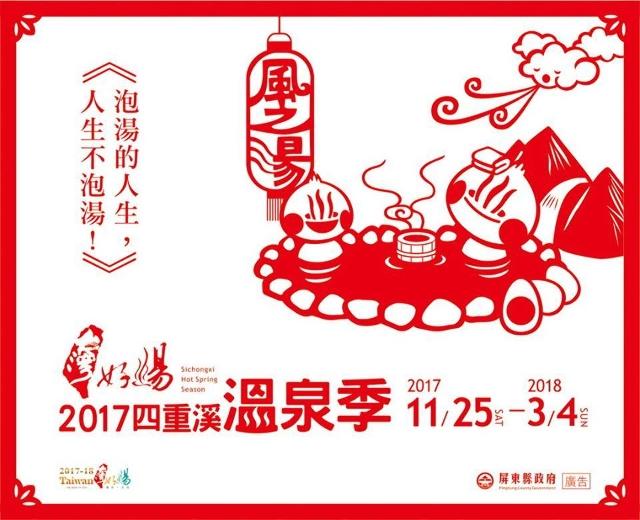 2017四重溪溫泉季