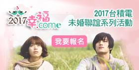 台積電「2017幸福.come」未婚聯誼系列活動-12月份