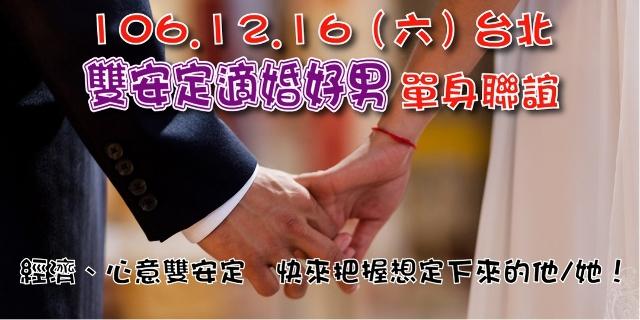 2017.12.16台北「雙安定適婚好男」單身聯誼活動-17go聯誼會