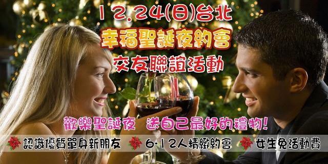 12.24台北「幸福聖誕夜約會」優質男女交友聯誼活動-17go聯誼會/單身聯誼