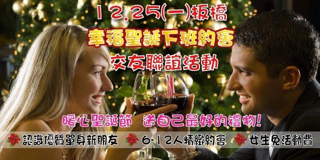 12.25板橋「幸福聖誕下班約會」優質男女交友聯誼活動-17go聯誼會/單身聯誼
