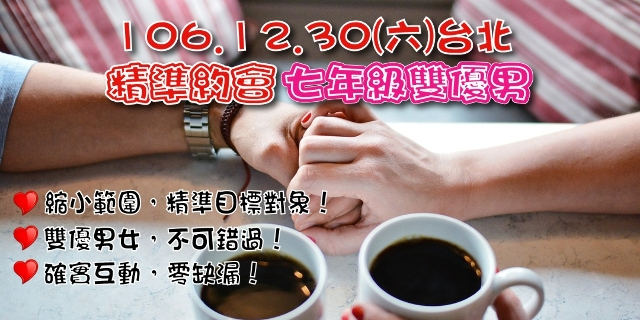 12.30台北「精準約會七年級雙優男」交友聯誼活動-17go聯誼會/單身聯誼