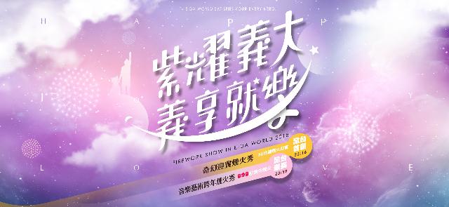 2018紫耀義大義享就樂
