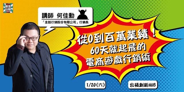 1/20(六)【台槓私塾】從0到百萬業績!60天就起飛的電商遊戲行銷術