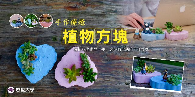 ❤戀愛大學❤1/28(日)【Grow Cube創新手作體驗課】