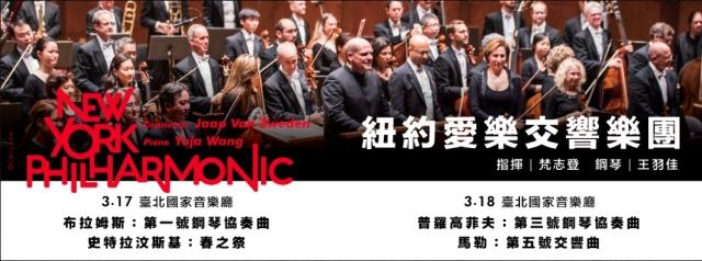 ─ 紐約愛樂—布拉姆斯與史特拉汶斯基 New York Philharmonic - Brahms & Stravinsky