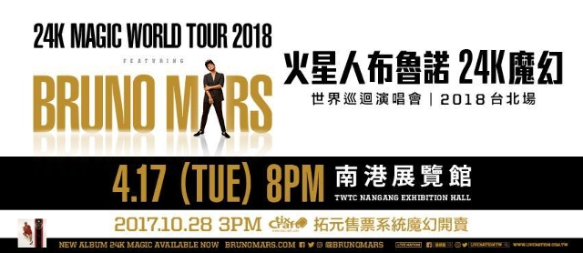 Bruno Mars 24K魔幻 世界巡迴演唱會 2018台北場