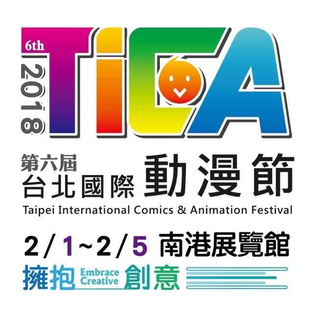 2018第六屆台北國際動漫節