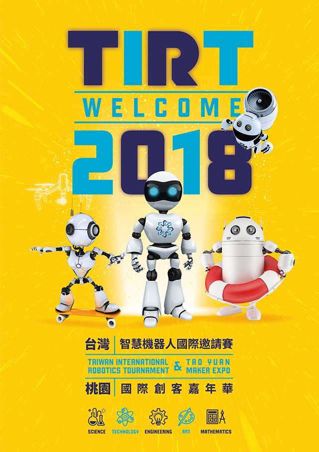 台灣智慧機器人國際邀請賽暨國際創客嘉年華