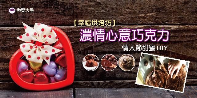 ❤戀愛大學❤2/11(日)【濃情心意巧克力】情人節甜蜜 DIY