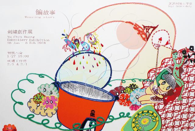 ┋編故事┋刺繡創作展 1/26 - 2/6  黃于真Yu Chen Huang 說說刺繡工作室