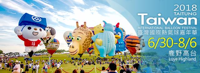 2018臺灣國際熱氣球嘉年華