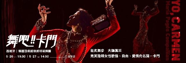 高雄春天藝術節-舞吧!!卡門