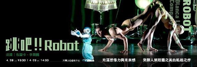 高雄春天藝術節-跳吧!!Robot