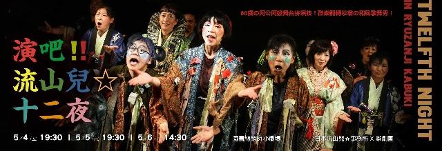 高雄春天藝術節-演吧!!流山兒☆十二夜