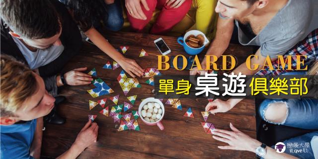 ❤戀愛大學❤3/3(六)【單身桌遊俱樂部】