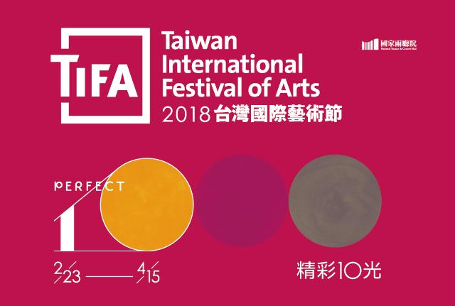 2018 台灣國際藝術節