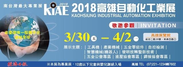 2018高雄自動化工業展