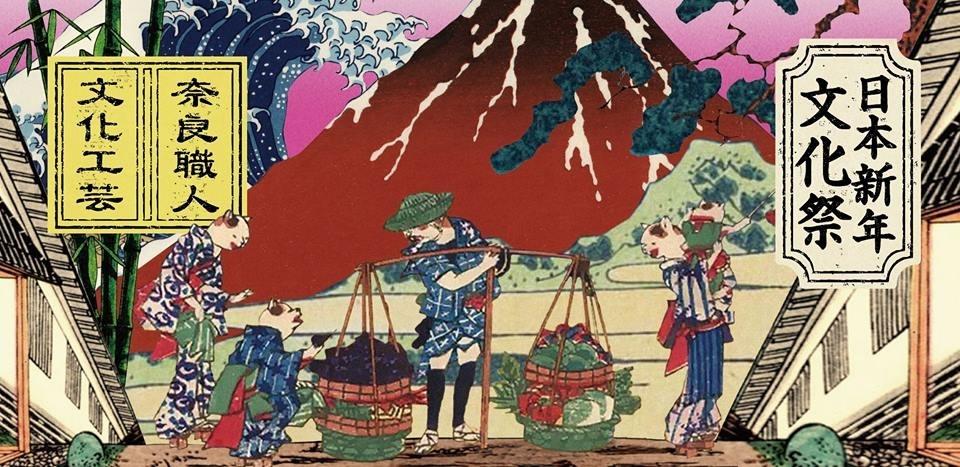 日本新年文化祭-回嘉遇見奈良