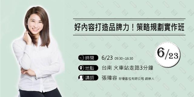 6/23(六)【台槓私塾】【台南】好內容打造品牌力!策略規劃實作班