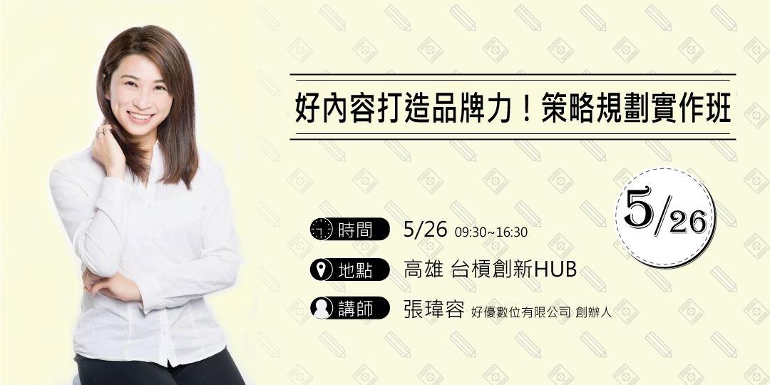 5/26(六)【台槓私塾】好內容打造品牌力!策略規劃實作班