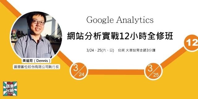 3/24~25(六、日)【台槓私塾】【台南】Google Analytics網站分析實戰12小時全修班