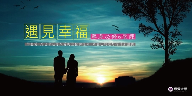 ❤戀愛大學❤【遇見幸福-單身必修6堂課】3.4 ~ 4.8