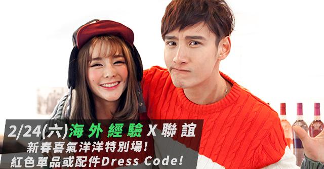 DATEWithMe《海外經驗 X 單身派對》新春喜氣洋洋特別場! 紅色單品或配件Dress Code!