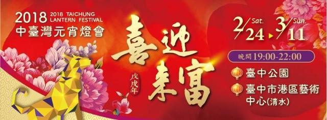 2018中臺灣元宵燈會-喜迎來富
