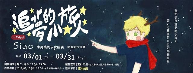 追夢的小旅人in Taipei – Siao 小男孩的少女腦袋 插畫創作個展