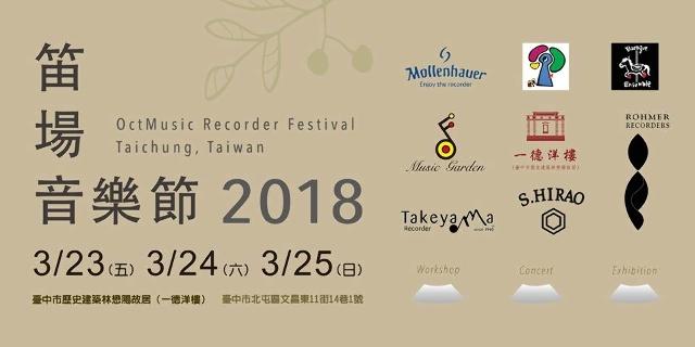 2018笛場音樂節