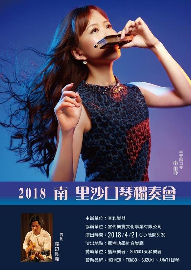 2018台灣首演-南里沙半音階口琴獨奏會