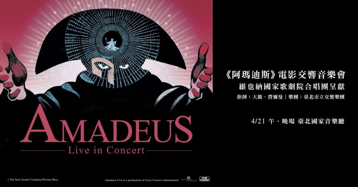 阿瑪迪斯電影交響音樂會-維也納國家歌劇院合唱團呈獻
