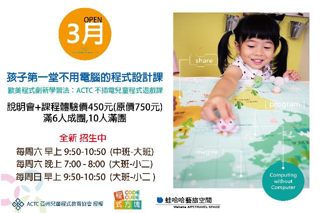 ACTC 不插電兒童程式遊戲課