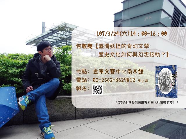 2018/03/24(六)金車文學講堂:何敬堯【臺灣妖怪的奇幻文學:歷史文化如何與幻想接軌?】