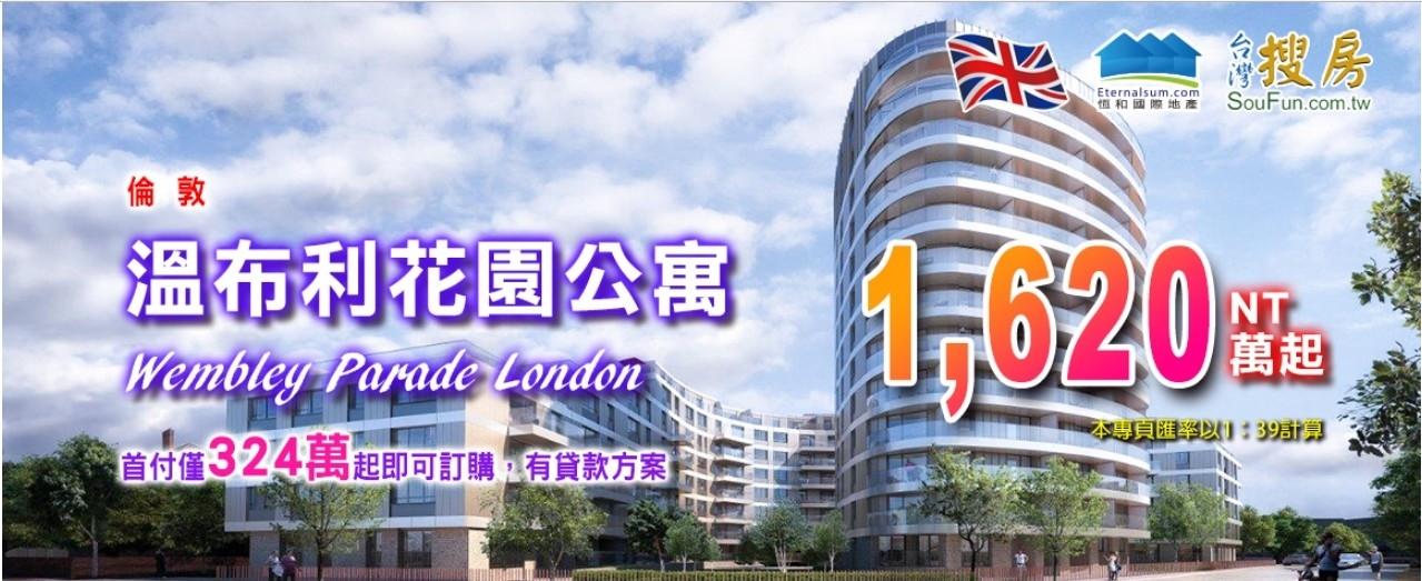 日本、美國、英國、泰國海外投資不動產說明會