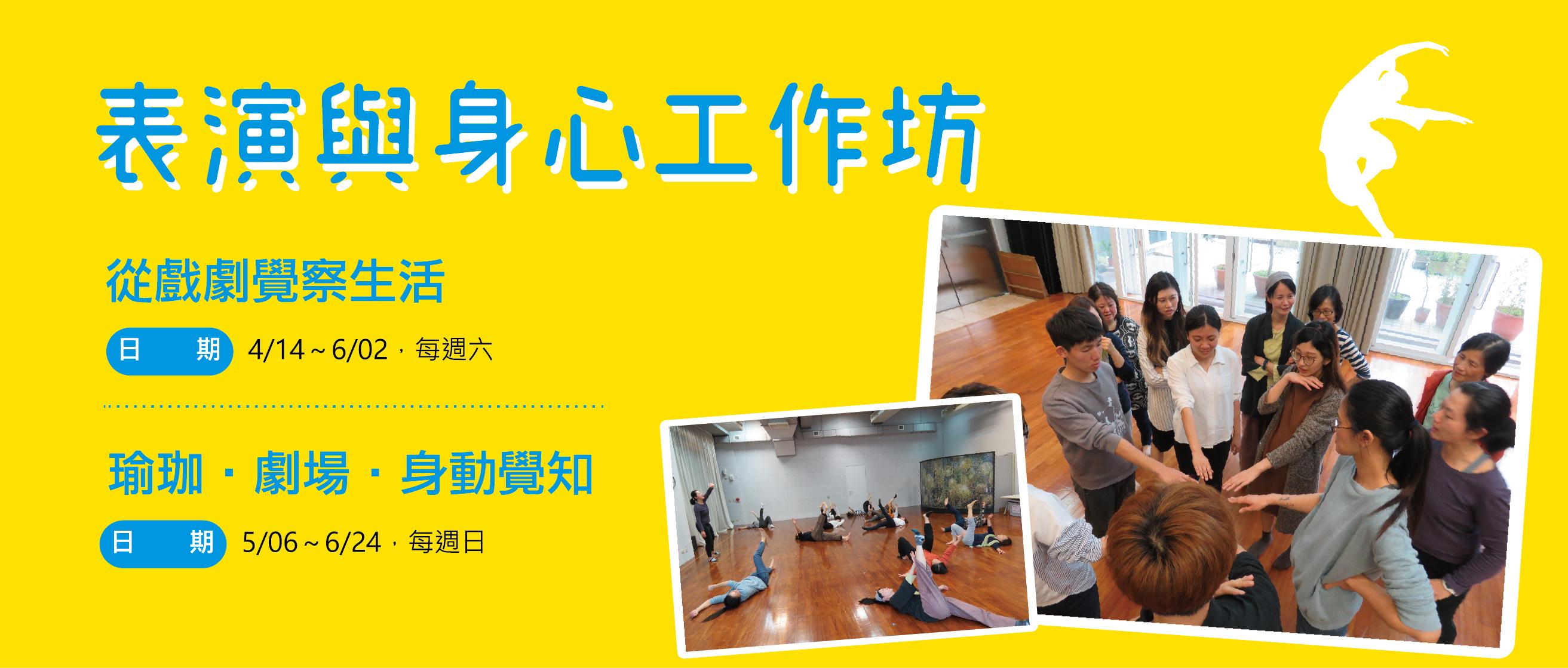 【瑜珈。劇場。身動覺知】表演與身心工作坊 熱烈報名中!!!