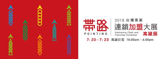 2018台灣專業連鎖加盟大展-高雄展