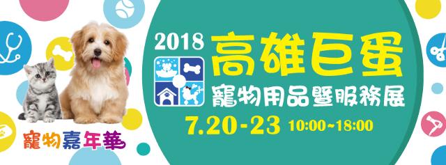 2018高雄巨蛋寵物生活用品&服務展暨寵物嘉年華