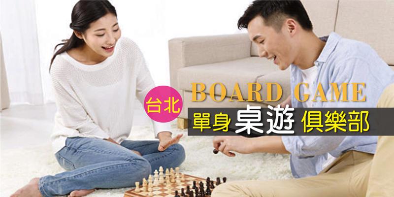 ❤戀愛大學❤  3/30 (六)【單身桌遊俱樂部】