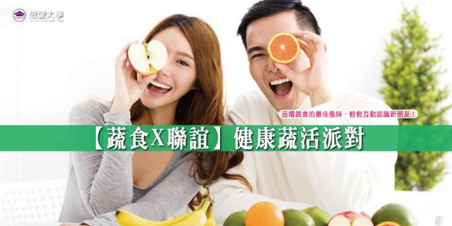 ❤戀愛大學❤12/8(六)【蔬食 X 聯誼】健康蔬活派對