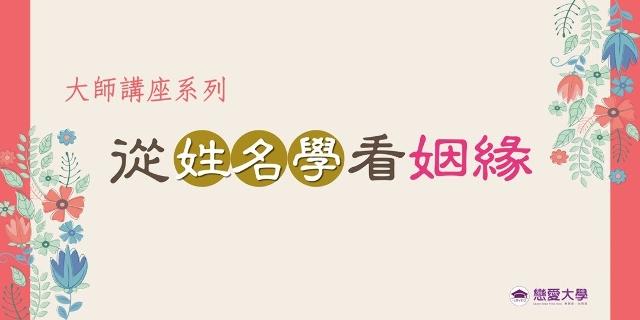 ❤戀愛大學❤ 6/23 (六)【從姓名學看姻緣】